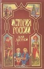 Александра Ишимова - История России для детей