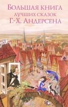 Ганс Христиан Андерсен - Большая книга лучших сказок Г. Х. Андерсена