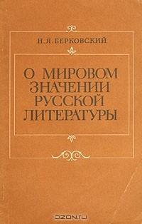 Наум Берковский - О мировом значении русской литературы