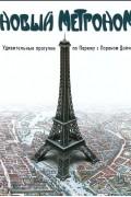 Лоран Дойч - Новый метроном. Удивительные прогулки по Парижу с Лораном Дойчем
