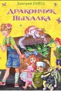 Дмитрий Емец - Дракончик Пыхалка