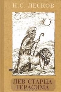 fb2 н.с.лесков лев старца герасима