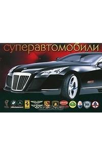 Суперавтомобили набор из 33 открыток