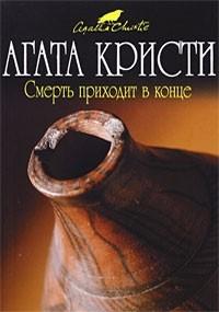 Агата Кристи - Смерть приходит в конце