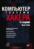 Михаил Фленов - Компьютер глазами хакера