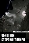 Светлана Мерцалова — Обратная сторона гламура