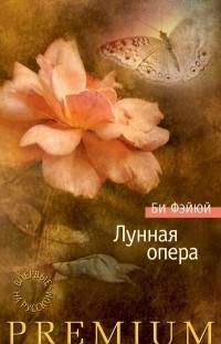 Би Фэйюй - Лунная опера (сборник)