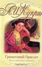 Александр Куприн - Гранатовый браслет. Олеся (сборник)