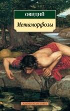 Овидий - Метаморфозы
