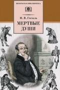 Николай Гоголь - Мертвые души. Том 1