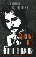 - Крестный путь Игоря Талькова
