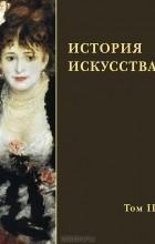 - История искусства. В 2 томах. Том 2