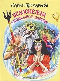 Софья Прокофьева - Белоснежка в Подводном царстве