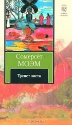 Уильям Сомерсет Моэм - Трепет листа (сборник)