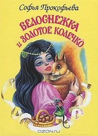 Софья Прокофьева - Белоснежка и золотое колечко
