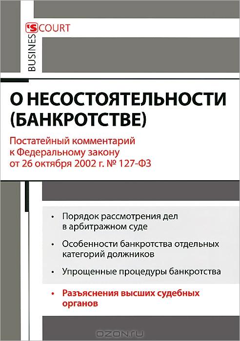 комментарий к закону о банкротстве 2002 г