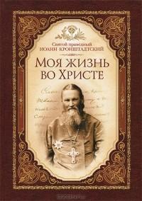 Иоанн Кронштадтский - Моя жизнь во Христе