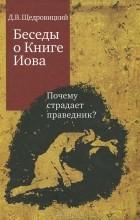 Дмитрий Щедровицкий - Беседы о Книге Иова. Почему страдает праведник?