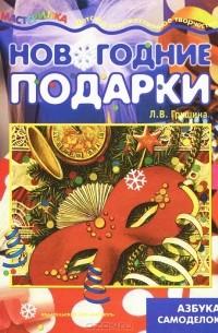 Людмила Грушина - Новогодние подарки