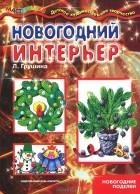 Людмила Грушина - Новогодний интерьер
