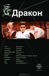 Игорь Алимов - Дракон. Книга 1. Наследники Желтого императора