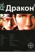 Игорь Алимов - Дракон. Книга 3. Иногда они возвращаются