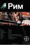 Шимун Врочек - Рим. Книга 1. Последний легат