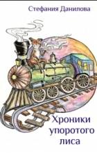Стефания Данилова - Хроники упоротого лиса