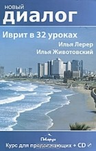 Илья Лерер, Илья Животовский - Иврит в 32 уроках. Курс для продолжающих (+ CD)