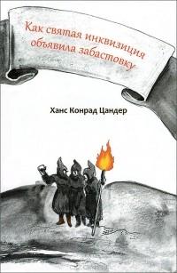 Ханс Конрад Цандер - Как святая инквизиция объявила забастовку (сборник)