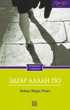 Эдгар Аллан По - Тайна Мари Роже