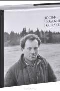 Михаил Мильчик - Иосиф Бродский в ссылке (+ CD)
