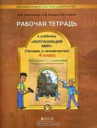 Окружающий мир 4 класс рабочая тетрадь харитонова