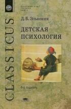 Д. Б. Эльконин. Детская психология ликбез, психология, pdf.