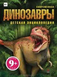 Майк Бентон - Динозавры