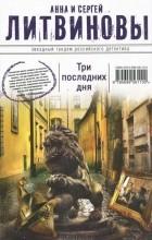 Литвиновы кот недовинченный