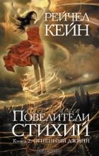 Рэйчел Кейн - Повелители стихий. Книга 2. Огненный джинн