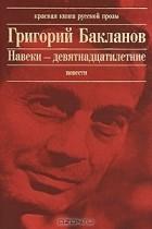 Григорий Бакланов - Навеки - девятнадцатилетние (сборник)