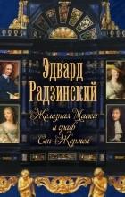 Эдвард Радзинский - Железная Маска и граф Сен-Жермен