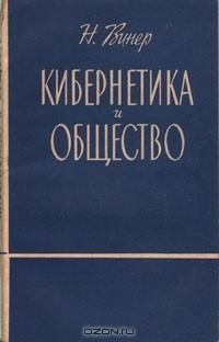 обложка книги Кибернетика и общество