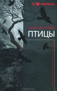 Дафна дю Морье - Птицы
