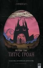 Мервин Пик - Титус Гроан