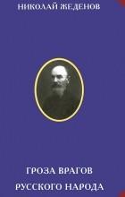 Николай Жеденов - Гроза врагов русского народа