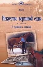 Перри Вуд - Искусство верховой езды. В гармонии с лошадью