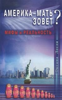 Oksana_Lesli__Amerikamat_zovet_Mify_i_re