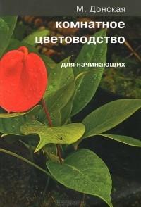 Марина Донская - Комнатное цветоводство для начинающих