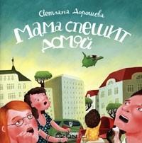 Светлана Дорошева - Мама спешит домой