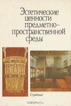 Андрей Иконников — Эстетические ценности предметно-пространственной среды