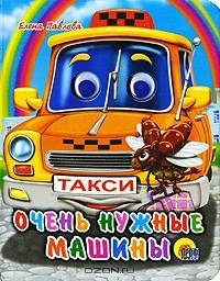 Елена Павлова - Очень нужные машины