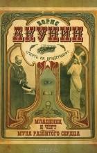 Борис Акунин - Смерть на брудершафт. Младенец и черт. Мука разбитого сердца (сборник)